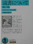 読書について(ショウペンハウエル)