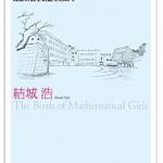 『数学ガールの誕生』(結城浩)