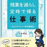 残業を減らし定時で帰る仕事術〜SE女子のタスク管理奮闘記〜(ぞえ)
