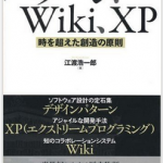 パターン、Wiki、XP(江渡浩一郎)
