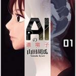 AIの遺電子 1(山田胡瓜)