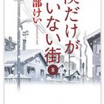 僕だけがいない街(8)(三部けい)
