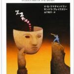 脳のなかの幽霊(V・S・ラマチャンドラン)