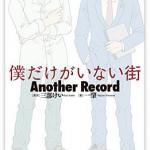 僕だけがいない街 Another Record(一 肇)