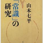 『「常識」の研究』(山本七平)