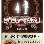 『チョコレートの天使』(赤井五郎)