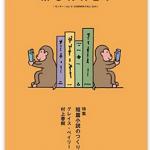 『MONKEY Vol.9 短篇小説のつくり方』