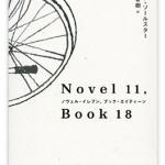 『NOVEL 11, BOOK 18』(ダーグ・ソールスター)