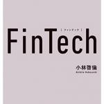 『FinTechが変える!』(小林啓倫)
