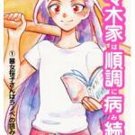 『暴女桜子さんはラノベの読みすぎです(一) 佐々木家は順調に病み続けます』(じんたね)