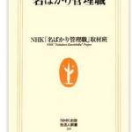『名ばかり管理職』(NHK「名ばかり管理職」取材班)