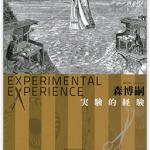 『実験的経験』(森 博嗣)
