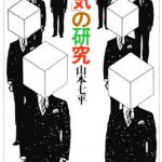 『「空気」の研究』(山本七平)