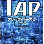 『TAP』(グレッグ・イーガン)