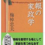 『情報の家政学』(梅棹忠夫)