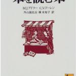 『本を読む本』(M.J.アドラー,C.V.ドーレン)