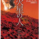 『火星の人』(アンディ・ウィアー)
