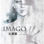 『IMAGO』(広橋悠)