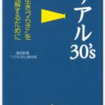 『リアル 30's』(毎日新聞「リアル 30's」取材班)