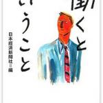 『働くということ』(日本経済新聞社=編)