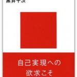 『働くということ』(黒井千次)