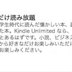 「Kindle Unlimited」ファーストインプレッション
