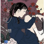 『少女幻想譚』(伊藤なむあひ)