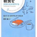 『ソクラテスと朝食を』(ロバート・ロウランド・スミス)