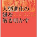 『人類進化の謎を解き明かす』(ロビン・ダンバー)