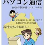 『25年前からのパソコン通信』(Lyustyle)