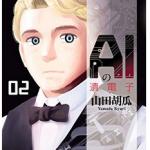 『AIの遺電子 2』(山田胡瓜)