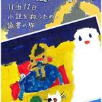 『神様とゆく!11泊12日小説を救うための読書の旅』 (弍杏)