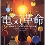 『電気革命』(デイヴィッド・ボダニス)