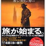 『ダーク・タワー1 ガンスリンガー』(スティーブン・キング)