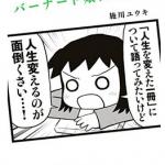 『バーナード嬢曰く。3』(施川 ユウキ)