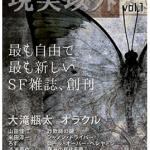 『SF雑誌オルタナ vol.1』