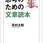 『思考のための文章読本』(花村太郎)