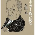 『ハイデガー拾い読み』(木田 元)
