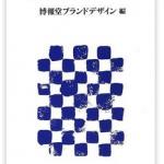 『ビジネス寓話50選』(博報堂ブランドデザイン 編)