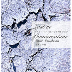 『Lost in Conversation』(王木亡一朗)