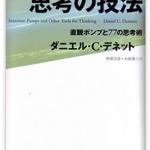 『思考の技法』読書メモ 13〜15