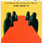 『マーチ博士の四人の息子』(ブリジット・オベール)