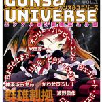 『銃と宇宙 GUNS&UNIVERSE 01』