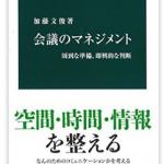 『会議のマネジメント』(加藤文俊)