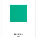 『文章構成法』(樺島忠夫)