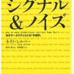 『シグナル&ノイズ』(ネイト・シルバー)