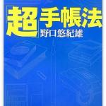 『「超」手帳法』(野口悠紀雄)
