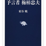 『予言者 梅棹忠夫』(東谷 暁)