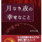 『月なき夜の幸せなこと』(赤井五郎)