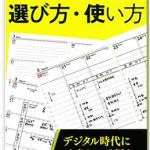 『手帳の選び方・使い方』(舘神龍彦)